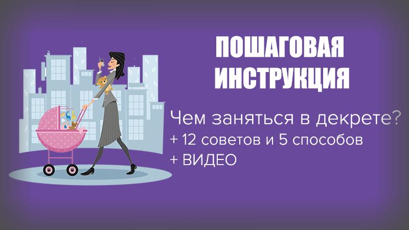 Чем заняться в декрете чтобы заработать денег? + 12 советов и видео