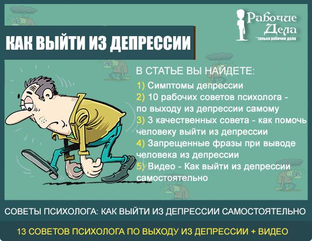 Народное средство от депрессии ПравославиеRu
