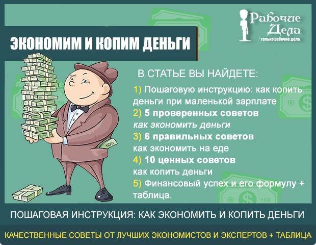 Как копить деньги при маленькой зарплате