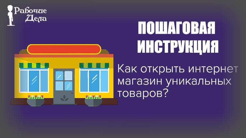 Открыть свой интернет-магазин уникальных товаров