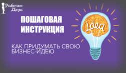 Как придумать бизнес идею