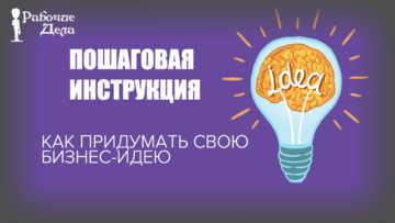 Как придумать бизнес идею? + 5 ценных советов