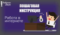 Где можно заработать в интернете без вложений