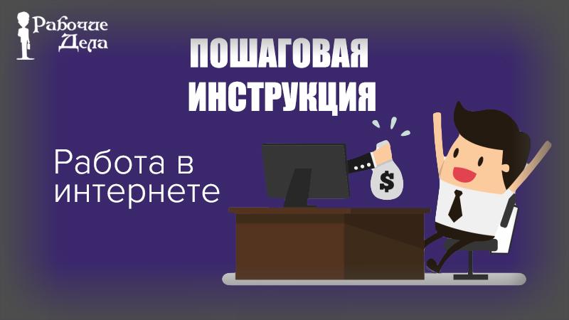 Где можно заработать в интернете без вложений? + площадки