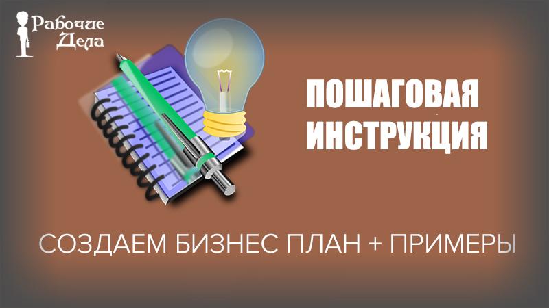 Как составить бизнес-план самостоятельно, пошаговая инструкция + образцы