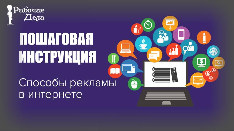 Реклама своего бизнеса в интернете