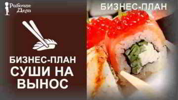 Бизнес-план: Суши на вынос
