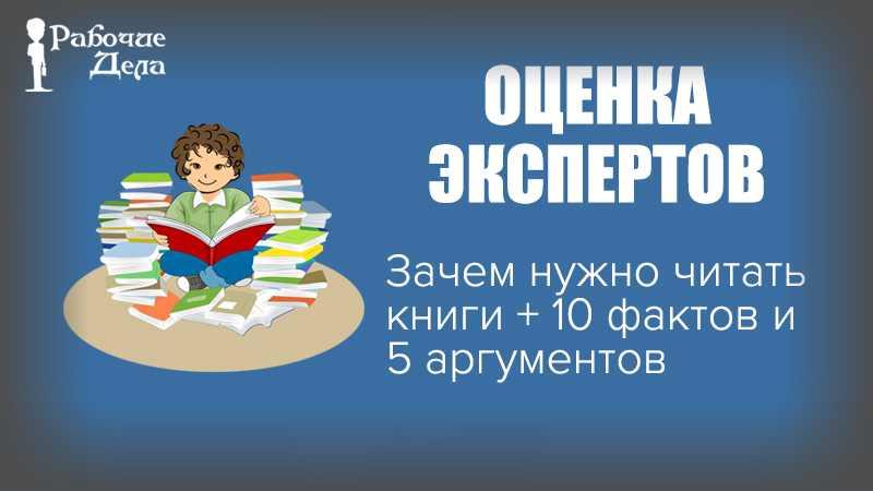 Зачем нужно читать книги? + 10 фактов и 5 аргументов