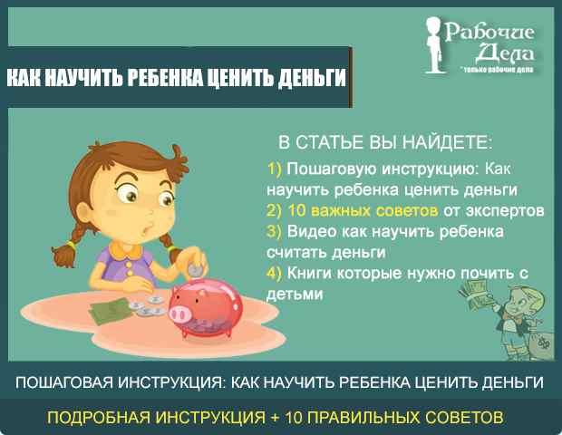 как научить ребенка считать деньги