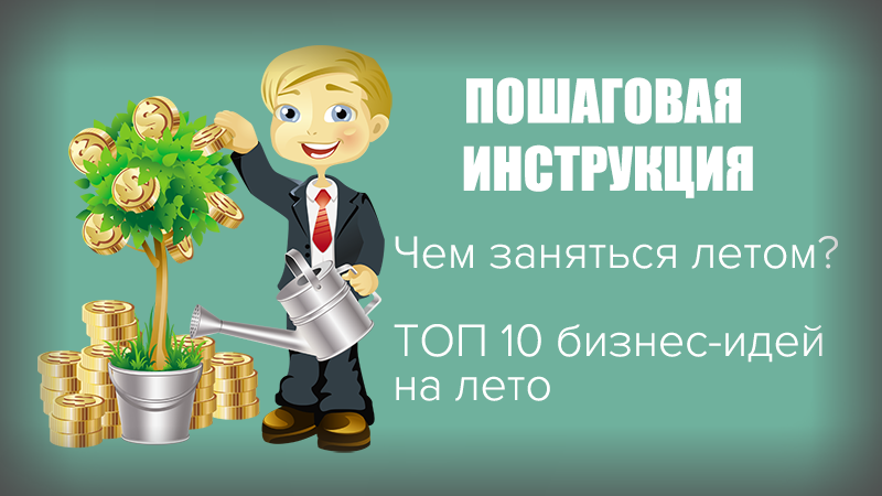 Бизнес на лето + ТОП-10 идей сезонного бизнеса + видео