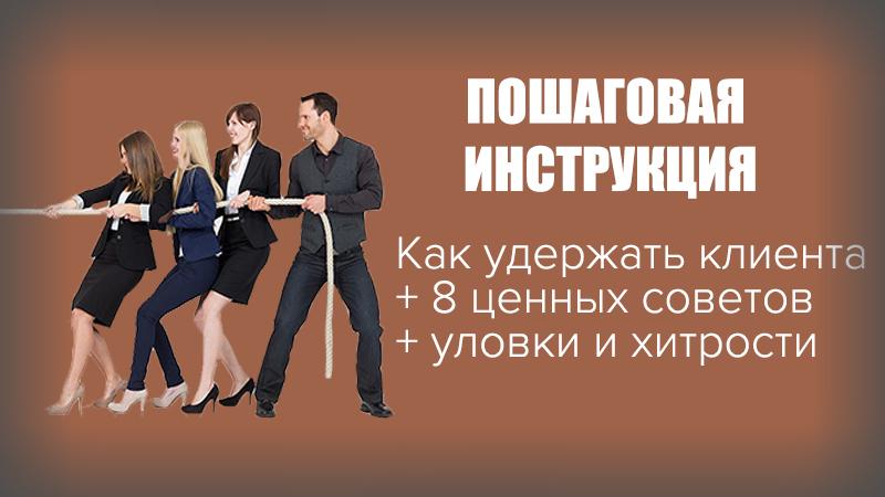 Как удержать клиента? + 8 советов, уловки и хитрости
