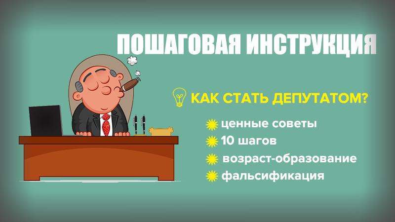 Как стать депутатом? + 8 ценных советов и 10 шагов