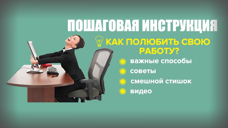 Как полюбить свою работу? + 10 ценных советов психолога
