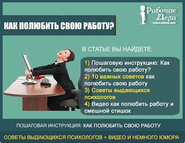 Как полюбить свою работу советы психолога