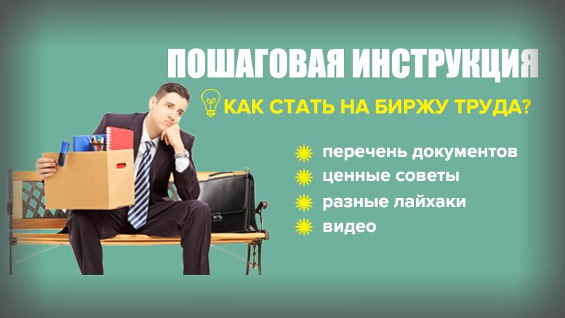 Как стать на биржу труда? + 10 ценных советов и видео