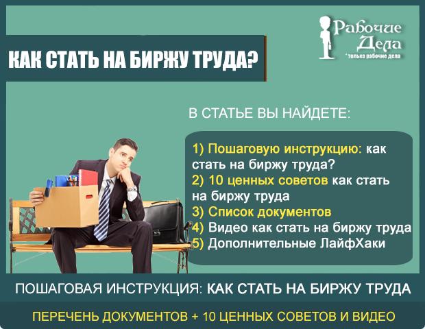 Как стать на биржу труда