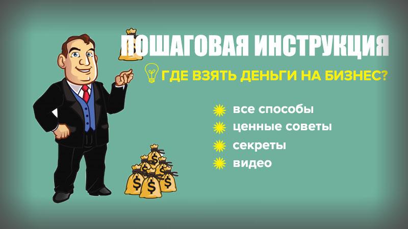 Где взять деньги на бизнес? + 10 ценных советов и все способы