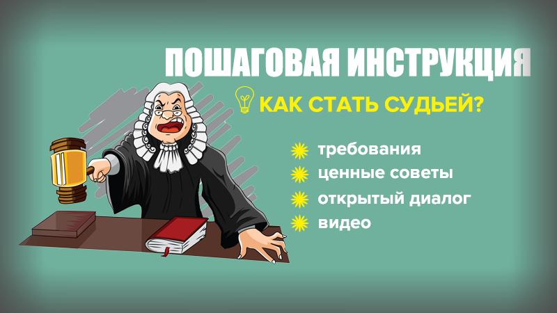 Как стать судьей? + 5 ценных советов и 5 важных требований