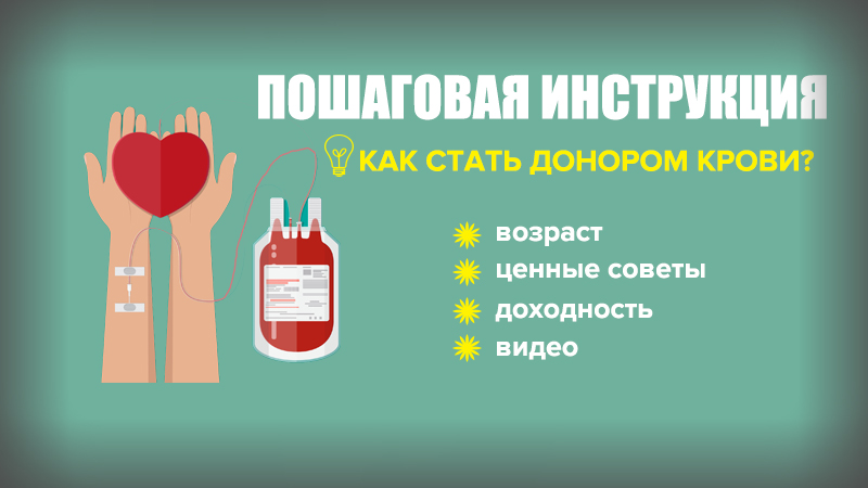 Как стать донором крови? + 10 ценных советов и видео
