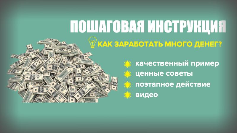 Как заработать много денег? + 8 ценных советов и 3 шага