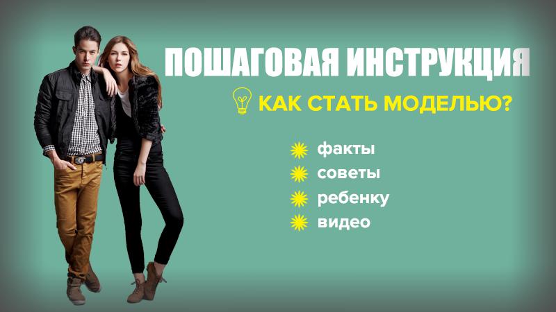 Как стать моделью? + 10 полезных фактов и видео