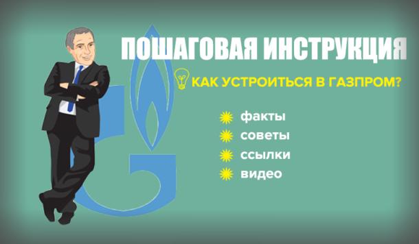 Как устроиться в Газпром без связей? + 10 ценных советов и видео
